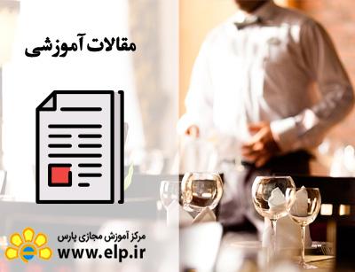 مقاله مدیریت رستوران داری