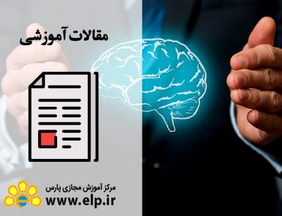 مقاله شاخه های روانشناسی