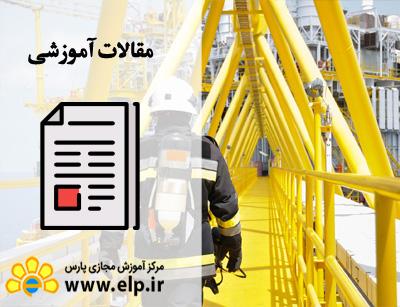 مقاله ایمنی صنعتی (HSE Plan)
