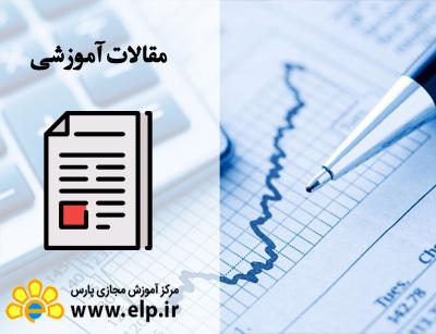 مقاله حسابداری مقدماتی
