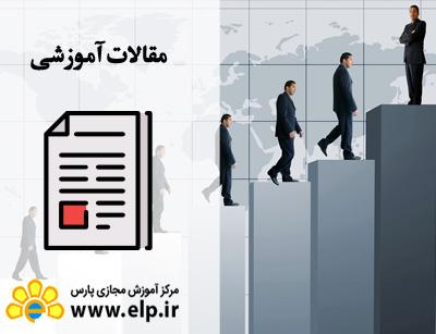 مقاله مدیریت و سرپرستی سازمان