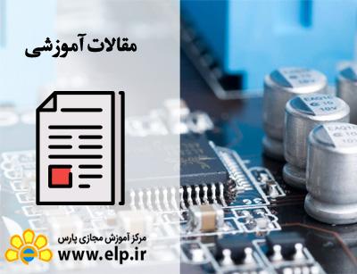 آموزش الکترونیک
