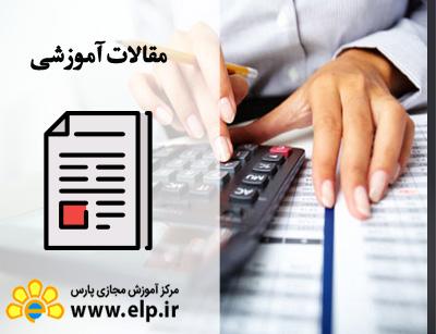 حسابدار کیست و وظایف حسابدار چیست؟