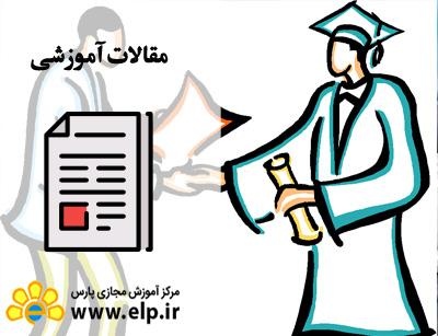 شیوه های نوین ارزشیابی پیشرفت تحصیلی