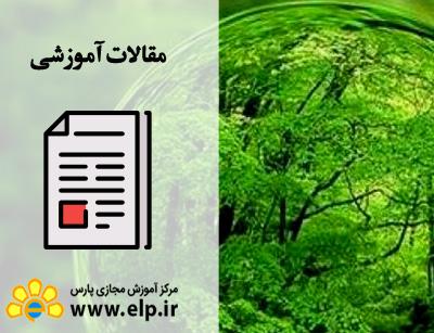 مقاله ایمنی محیط زیست