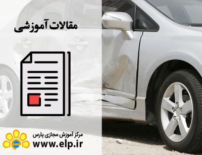 ارزیابی خسارت خودرو