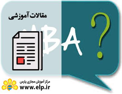 دوره MBA چیست و چگونه می توانیم در آن شرکت کنیم؟