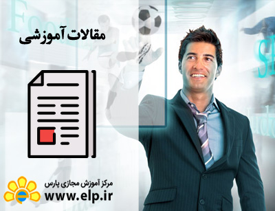 مقاله مدیریت کسب و کار ورزشی