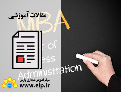 معرفی رشته MBA