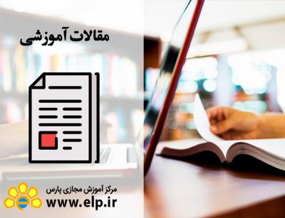 سیستم مدیریت آموزش