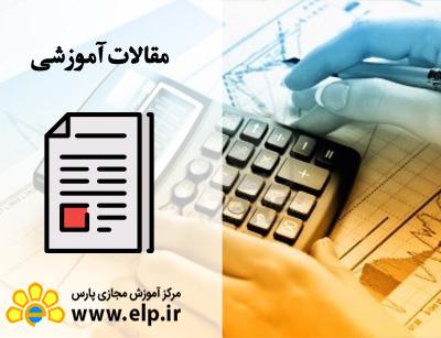 مقاله حسابداری تکمیلی