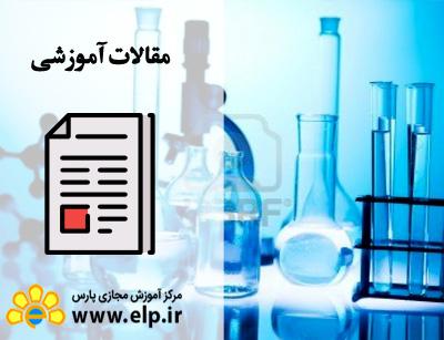 مقاله ایمنی در آزمایشگاه شیمی