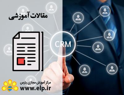 مقاله مدیریت ارتباط با مشتری CRM