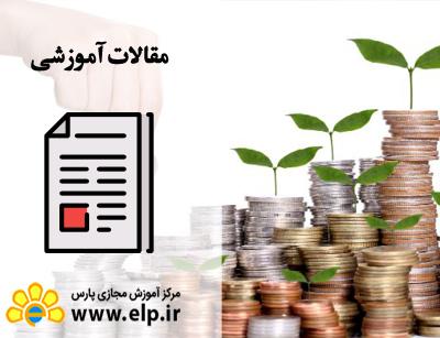 مقاله مدیریت مالی و کاهش هزینه ها