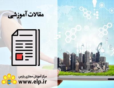 مقاله مدیریت شهری