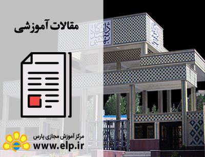 مقاله معرفی دانشگاه شهید بهشتی ( رشتههای انسانی )