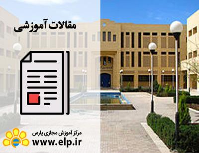 مقاله معرفی دانشگاه یزد