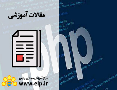 مقاله زبان برنامه نویسیPHP