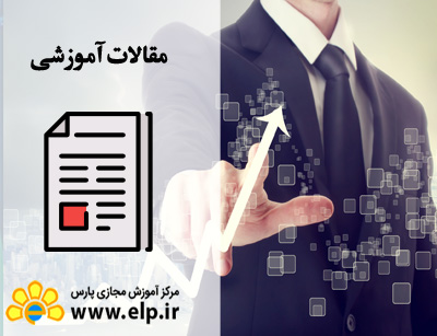 مقاله زبان تخصصی تجارت