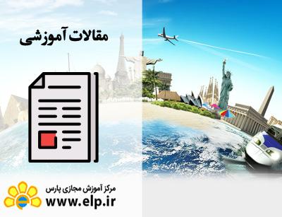 مقاله زبان تخصصی گردشگری