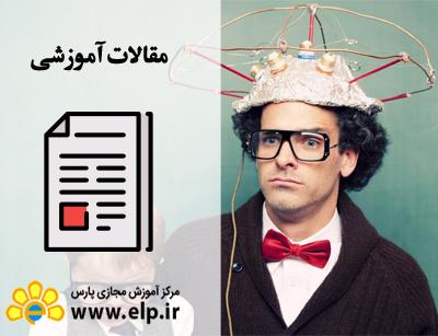 مقاله روانشناسی عمومی