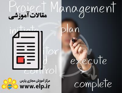 مفهوم و کاربرد مدیریت پروژه