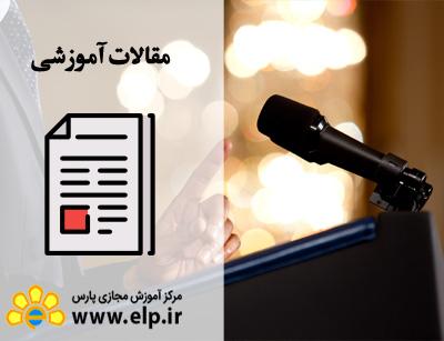 مدیریت روابط عمومی و سخنرانی چیست ؟