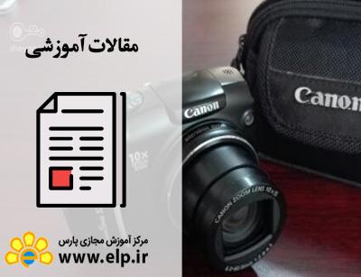 مقاله امکانات و تنظیم دوربین دیجیتال