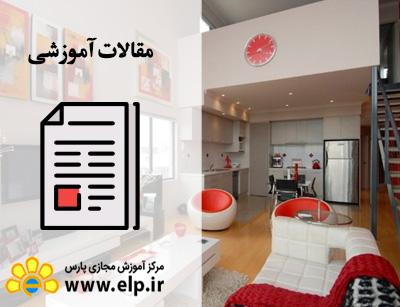 مقاله طراحی دکوراسیون داخلی در معماری