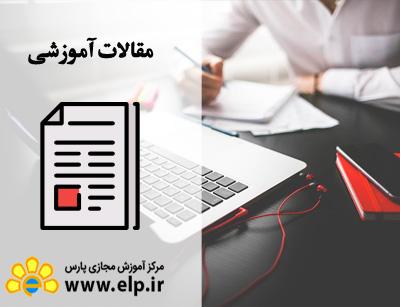 مقاله مدیریت امور اداری
