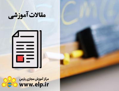 مدیریت برنامه ریزی تحصیلی