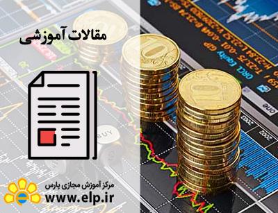 مقاله مقررات اصول بازار سرمایه