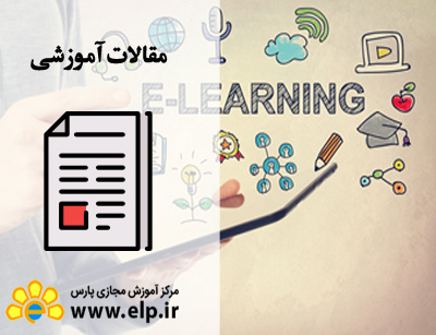 مقاله آموزش اینترنتی