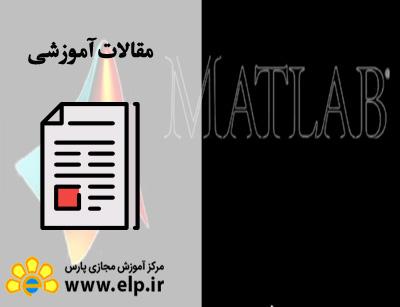 مقاله نرم افزار matlab