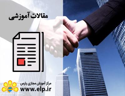 مقاله مدیریت مذاکرات و جلسات