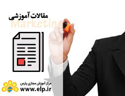 مقاله مدیریت بازاریابی و فروش