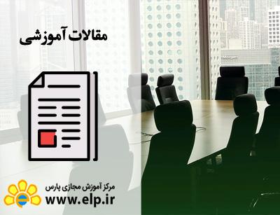 مدیریت جلسات و مذاکرات