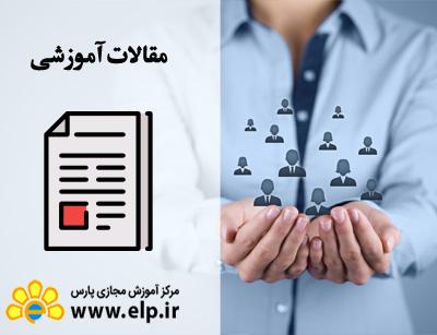 مقاله مدیریت منابع انسانی و رفتار با کارکنان