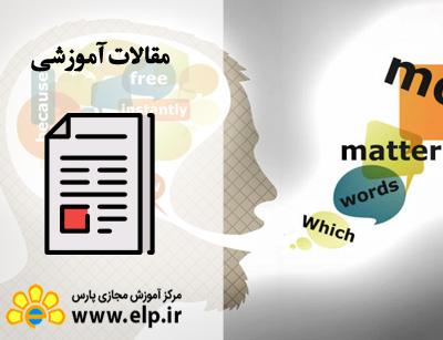 مقاله روانشناسی زبان