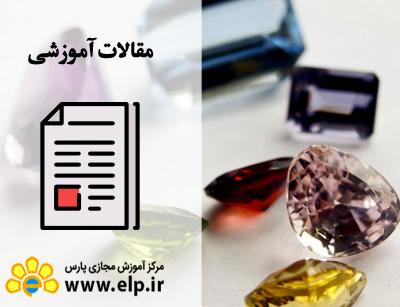 مقاله آشنایی و ارزیابی سنگ های قیمتی و معدنی