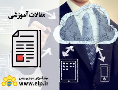 مقاله بورس و تجارت الکترونیک
