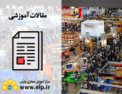 مقاله بازاریابی و حضور موثر در نمایشگاه