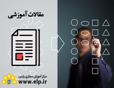مقاله مدیریت تحول