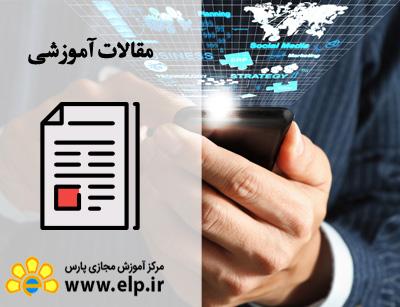 مقاله ارتباط با مشتری در محیط مجازی