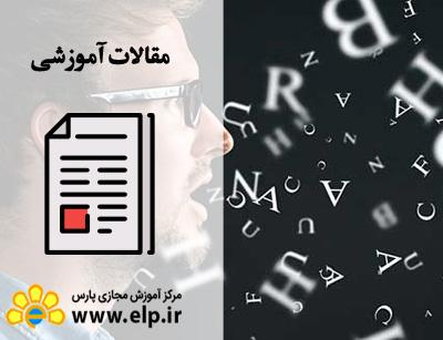 مقاله عصب شناسی زبان