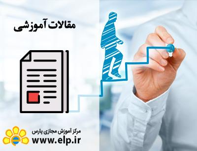 مقاله مدیریت عملکردهای استراتژیک