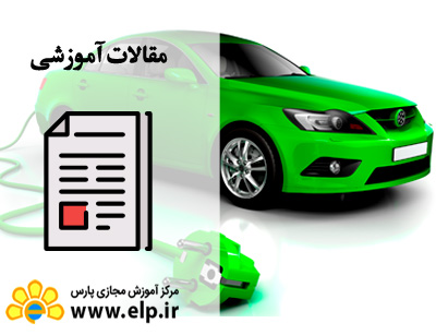 مقاله برق خودرو