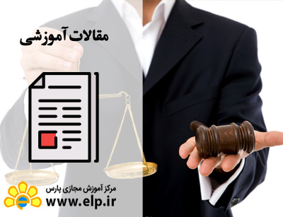 مقاله حقوق تجارت