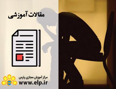 مقاله روانشناسی استرس