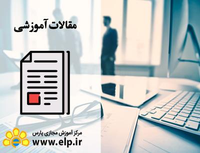 مقاله مدیریت کسب و کار